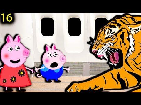 Мультики Свинка Пеппа на русском peppa 16 ТИГР В САМОЛЕТ Мультфильмы для детей свинка пеппа новы - Видео онлайн