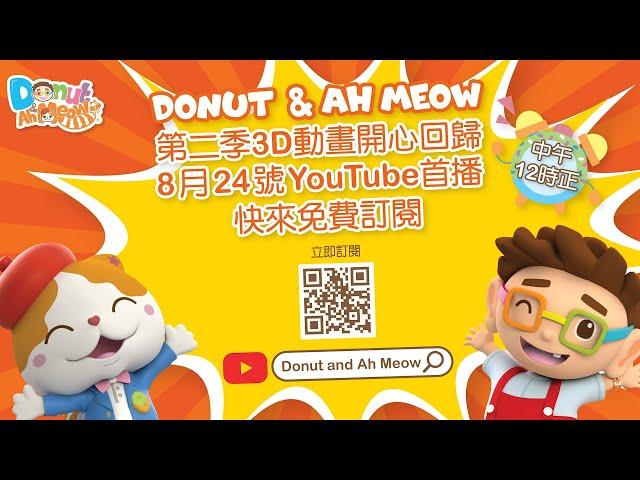 咚咚仔3D動畫系列(第二季) Trailer | Donut and Ah Meow