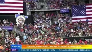 Трамп выгнал протестующих с митинга в Миннесоте