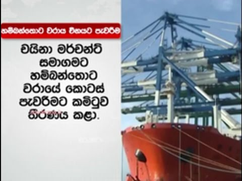 Paper submitted to cabinet on Hambantota port ownership to China