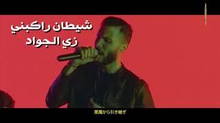 Cairokee - Ya Abyad Ya Eswed كايروكي - يا أبيض يا أسود