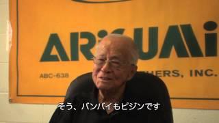 ハマサキ先生のハワイアンピジン語講座 Pidgin from Hamasaki sensei