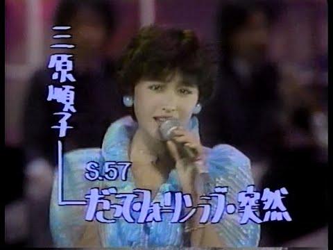 1982 三原順子さん 三原じゅん子さん だって・フォーリンラブ・突然 10秒程の動画です JAPAN