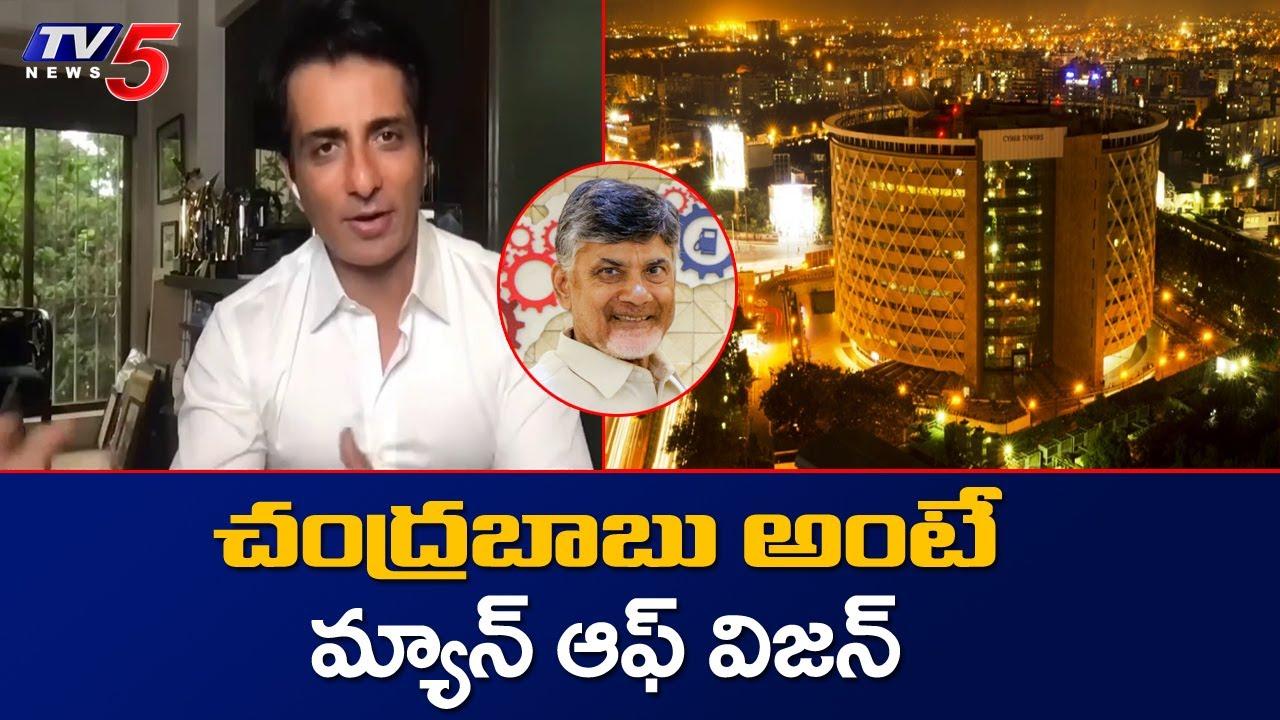 Download Sonu Sood Recalls Nara Chandrababu Vision about Hyderabad | TV5 News