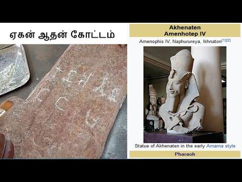 தமிழ் - எகிப்திய பெயர் ஒற்றுமைகள் பாகம் 1   Tamil   Tamil - Egyptian Name Similarities Part 1   Evvi
