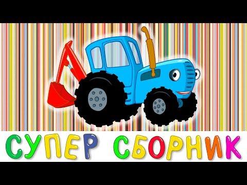 Синий трактор мультфильм развивающий смотреть онлайн бесплатно