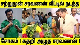 பிக்பாஸ் சரவணன் குழந்தைக்கு என்ன நடந்துச்சு தெரியுமா ? BiggBoss 3 Tamil ! bigg boss 3 ! saravanan