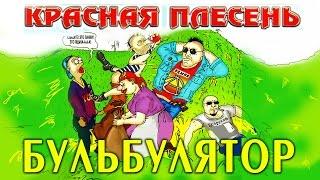 Красная плесень - Бульбулятор (Альбом 2004)