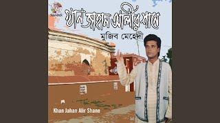 Man Khan Jahane