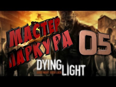 DYING LIGHT | МАСТЕР ПАРКУРА | ПРОХОЖДЕНИЕ #5