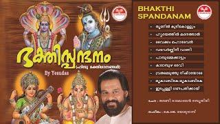 ഭക്തി സ്പന്ദനം | Bhakthi Spandanam (2003) | ഹിന്ദു ഭക്തിഗാനങ്ങള് | KJ Yesudas | കെ.ജെ. യേശുദാസ്