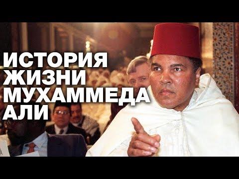 Мухаммед Али не