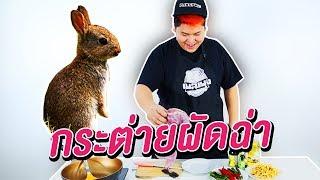 กระต่ายผัดฉ่า - เพลินพุง EP.66