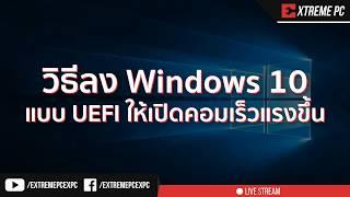 วิธีลง Windows 10 แบบ UEFI ให้เปิดคอมเร็วแรงขึ้น