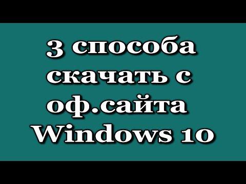 Как скачать ISO образ Windows 10 X32/x64 с сайта Microsoft (3 способа)