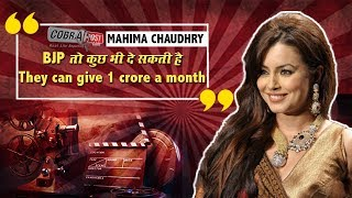COBRAPOST EXPOSE || OPERATION KARAOKE || MAHIMA CHAUDHRY | SUBSCRIBE