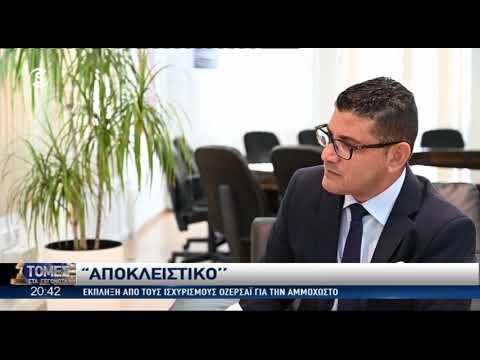 Η επιστολή του Αναστασιάδη στον Γ.Γ του ΟΗΕ για την Αμμόχωστο