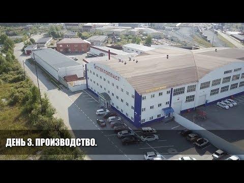 Компания Стеклопласт (Тюмень) 2017