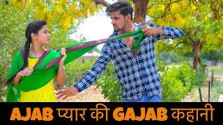 AJAB प्यार की GAJAB कहानी | Desi Prem Kahani | Prince Verma