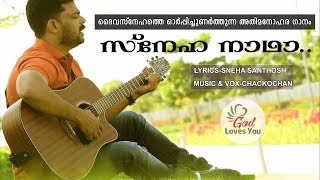 Sneha Nadha | Chackochan | Sneha Santhosh | New Malayalam Christian Song | God Loves You