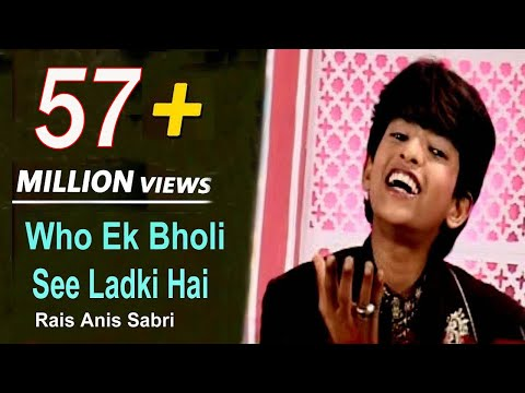 Wo Ek Bholi Si Ladki Hai | Children Qawwali Muqabla Song | A Beautifull Qawwali | Sonic Enterprise