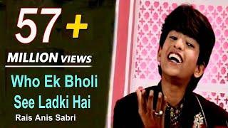 Wo Ek Bholi Si Ladki Hai | Children Qawwali Muqabla Song | A Beautifull Qawwali | Sonic Enterprise