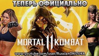Mortal Kombat 11 - СЛИВ ОКАЗАЛСЯ ПРАВДОЙ и ШАО КАРЛИК???