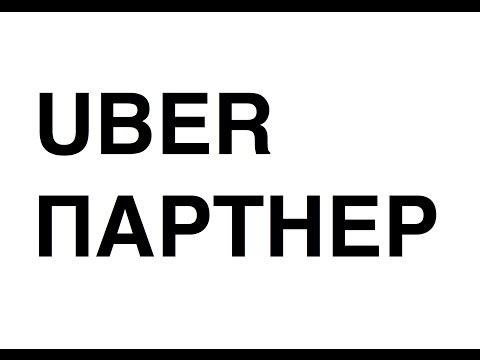 Стать партнером Uber и подключать водителей