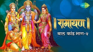 रामायण बाल कांड - भाग 4 | Ramayan By Shailendra Bharti with simple explanation | Baal Kand Part 4