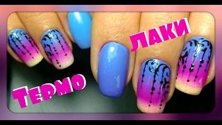 видео Термолак для ногтей