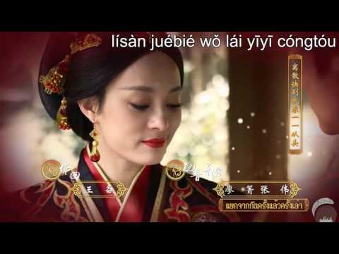 [ซับไทย] Man Yue - Chen Si Si [The Legend of Miyue ost.] [เพลงเปิด]