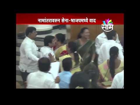 Chaos at Mira Bhayander Municipal Corporation