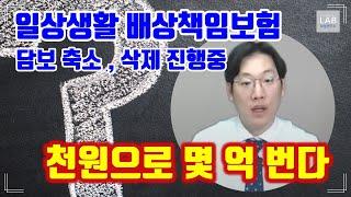 [#추천보험] 가족일상생활배상책임보험 담보 축소 삭제 …