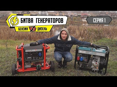 Как выбрать генератор? Дизель VS Бензин. Битва началась
