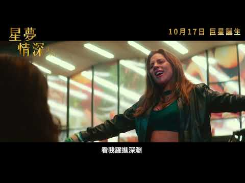 星夢情深 (A Star Is Born)電影預告