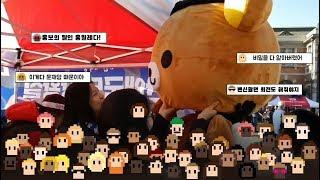 | 깜짝영상 | 곰돌이의 비밀 | 부제 : 대한애국당 …