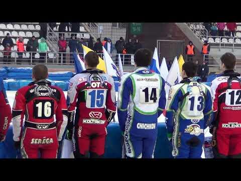 Мотогонки на льду Финал 1 ЛЧР 2020 1 день