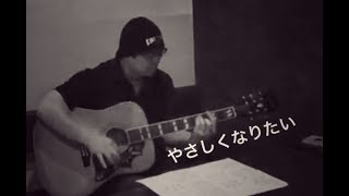 斉藤和義 やさしくなりたい カバー 練習風景 宇佐美ダイ twitter;daiusa...