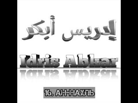 Идрис Абкар сура 16 Ан-Нахль