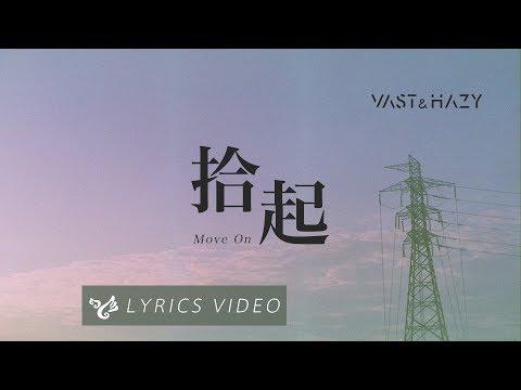Vast & Hazy【拾起 Move On】Official Lyrics Video