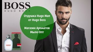 Видео обзор Отдушка Hugo Man от Hugo Boss // Магазин ароматов Мыло Опт // Его аромат косметики