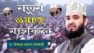 সূরা ফাতিহার গুরুত্ব ও তাৎপর্য। ড.মিজানুর রহমান আজহারী। । Islamic Song Bangla