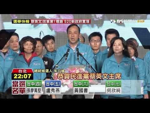 【TVBS】2016總統大選/朱立倫敗選!數度鞠躬道歉 宣布辭黨主席