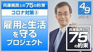 【字幕付き】「雇用と生活を守るプロジェクト」 兵庫県民との75の約束(兵庫県知事選挙公約)