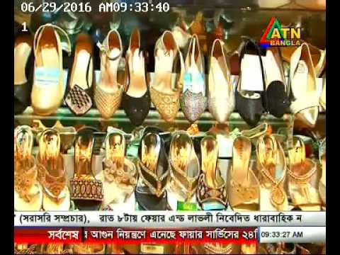 Business In Bangladesh at ATN Bangla ( 29 June 2016)