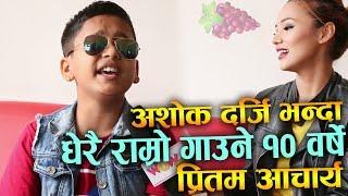 अशोक दर्जिभन्दा धेरै राम्रो स्वर भएका प्रितम आचार्य-तर किन ओझेलमा?| Pritam Acharya | Wow Nepal
