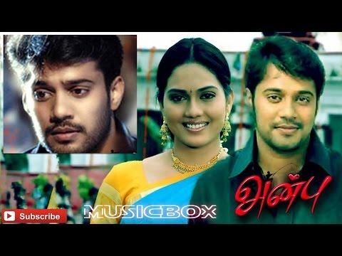 Anbu - Juke Box | Bala | Deepu | Vidyasagar | Dalapathiraj | Tamil Film Songs