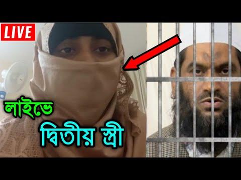 হঠাৎ লাইভে মামুনুল হকের স্ত্রী || mamunul haque || hefazat-e-Islam
