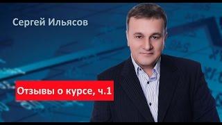 Сергей Ильясов. Отзывы о курсе, ч.1