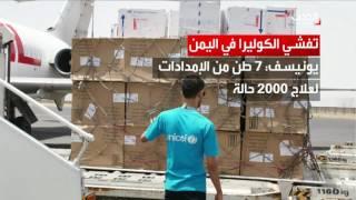 منظمة الصحة العالمية: تفشي الكوليرا في اليمن يودي بحياة 25 شخصا خلال أسبوع